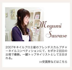 Megumi Sawase